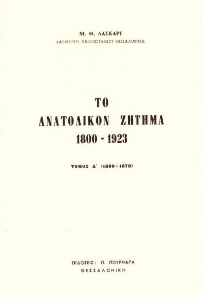 Источно питање (1800-1878)
